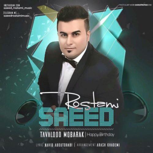 Saeed Rostami Tavalood Mobarak سعید رستمی تولد مبارک دانلود آهنگ جدید سعید رستمی تولد مبارک