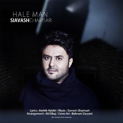 Siavash Ghamsari Hale Man سیاوش قمصری حال من دانلود آهنگ جدید سیاوش قمصری حال من