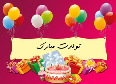 اهنگ تولد بهمن