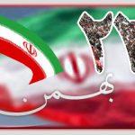 22bahman خجسته باد 150x150 دانلود سرود پیروزی خجسته باد محمد گلریز