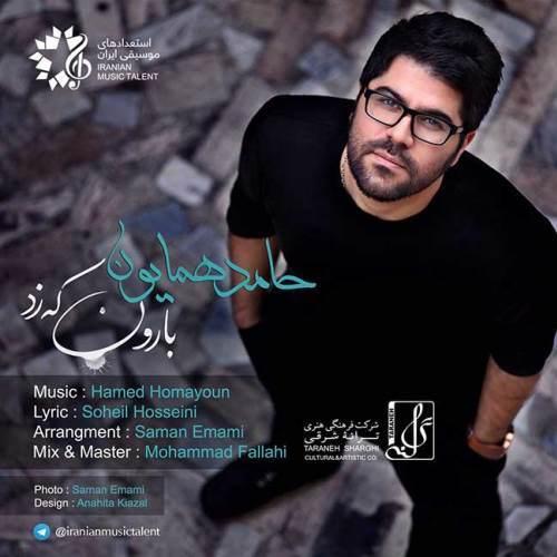 Hamed Homayoun Baroon Ke Zad حامد همایون بارون که زد دانلود آهنگ حامد همایون بارون که زد