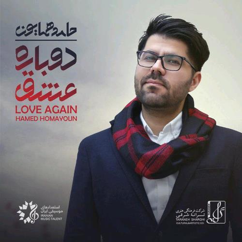 Hamed Homayoun Dobareeshgh حامد همایو دوباره عشق دانلود آلبوم جدید حامد همایون دوباره عشق