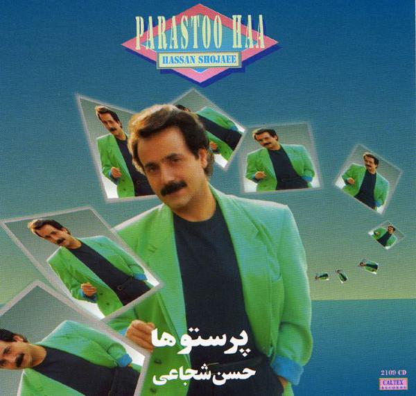 Hassan Shojaei Parastooha حسین شجاعی دخترون دانلود آهنگ قدیمی حسن شجاعی دخترون
