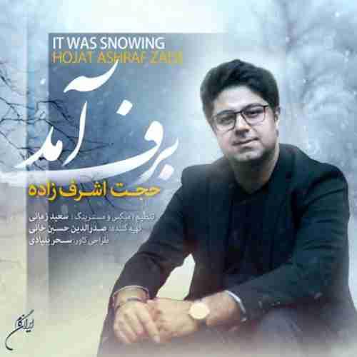 Hojat Ashrafzadeh Barf Amad حجت اشرف زاده برف آمد دانلود آهنگ حجت اشرف زاده برف آمد