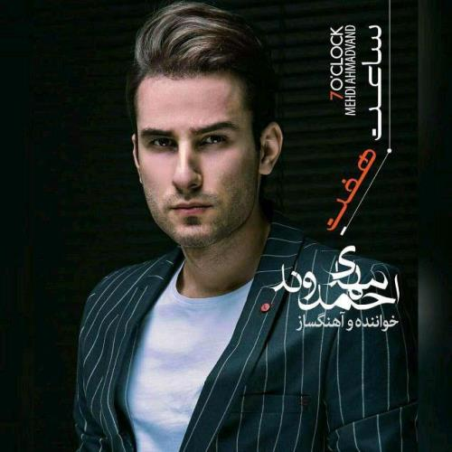 Mehdi Ahmadvand حالم بده دانلود آهنگ مهدی احمدوند حالم بده