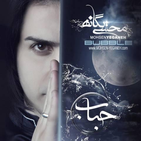 Mohsen Yeganeh tanhaee محسن یگانه تنهایی دانلود آهنگ محسن یگانه تنهایی