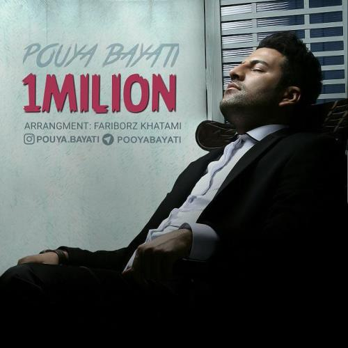 Pouya Bayati 1Milion پویا بیاتی یک میلیون دانلود آهنگ جدید پویا بیاتی یک میلیون