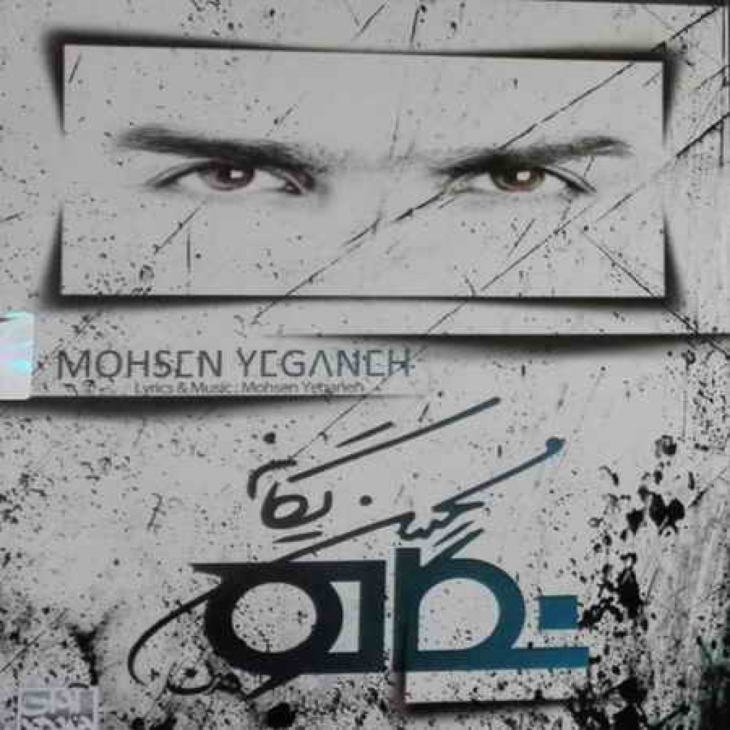Yegane Negah نگاه دانلود آهنگ محسن یگانه نگاه