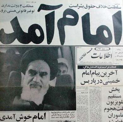 emam amad سرود دهه فجر دانلود سرود خمینی ای امام ای مجاهد ای مظهر شرف