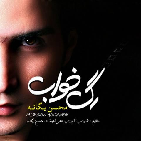 mohsen yeganeh دو راهی دانلود آهنگ محسن یگانه دو راهی