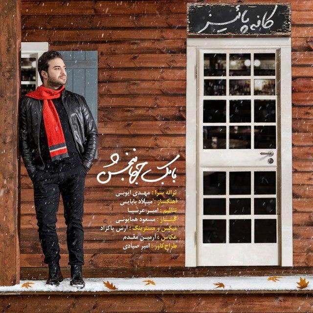 Babak Jahanbakhsh Cafe Paeiz بابک جهانبخش کافه پاییز دانلود آهنگ جدید بابک جهانبخش کافه پاییز