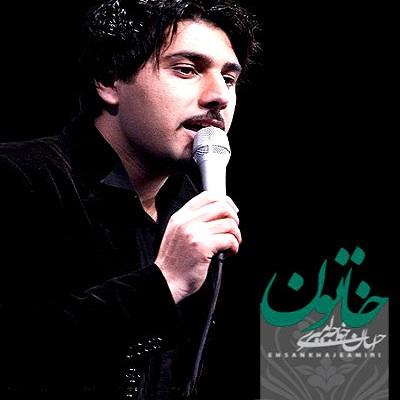Ehsan Khajeh Amiri Khatoon دانلود آهنگ احسان خواجه امیری خاتون