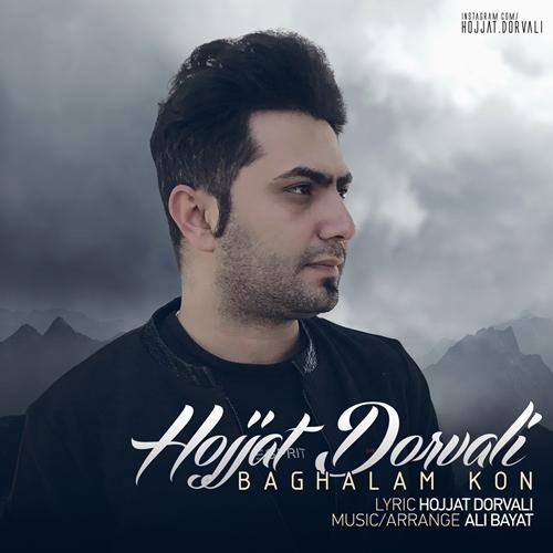 Hojjat Dorvali Baghalam Kon حجت درولی بغلم کن دانلود آهنگ جدید حجت درولی بغلم کن