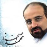 Mohamad Sfahani armaghan tariki ارمغان تاریکی اصفهانی 150x150 کد آهنگ پیشواز محمد اصفهانی ارمغان تاریکی