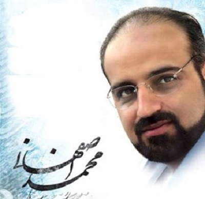 Mohamad Sfahani armaghan tariki ارمغان تاریکی اصفهانی کد آهنگ پیشواز محمد اصفهانی ارمغان تاریکی