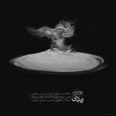 Mohsen Chavoshi Zendan محسن چاوشی زندان دانلود آهنگ جدید محسن چاوشی زندان