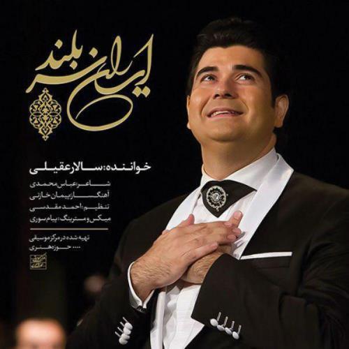 Salar Aghili Irane Sarboland سالار عقیلی ایران سربلند دانلود آهنگ جدید سالار عقیلی ایران سربلند