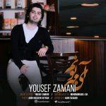 yousef Zamani Ay Mehraboonam یوسف زمانی آی مهربونم 150x150 دانلود آهنگ جدید یوسف زمانی آی مهربونم