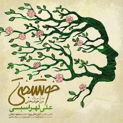 Ali Lohrasbi Khoshbakhti علی لهراسبی خوشبختی دانلود آهنگ جدید علی لهراسبی خوشبختی