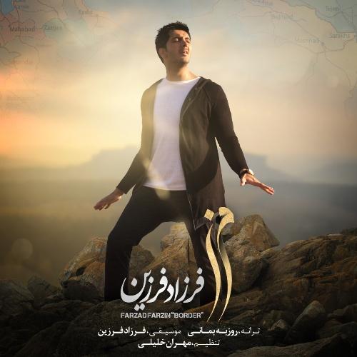 Farzad Farzin Marz فرزاد فرزین مرز جدید اهنگ دانلود آهنگ جدید فرزاد فرزین مرز