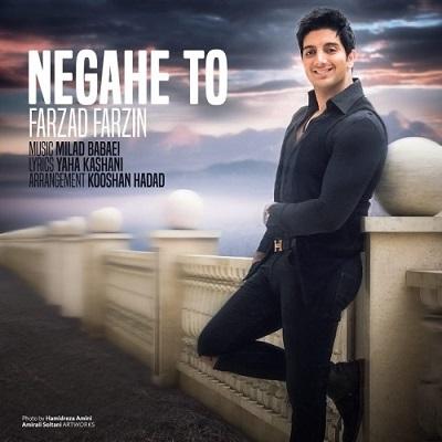 Farzad Farzin Negahe To فرزاد فرزین نگاه تو دانلود آهنگ جدید فرزاد فرزین نگاه تو
