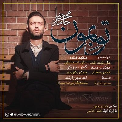 Hamed Mahzaria To Bemoon حامد محضرنیا تو بمون دانلود آهنگ جدید حامد محضرنیا تو بمون