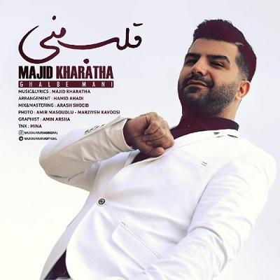 Majid Kharatha Ghalb Mani مجید خراطها قلب منی دانلود آهنگ جدید مجید خراطها قلب منی