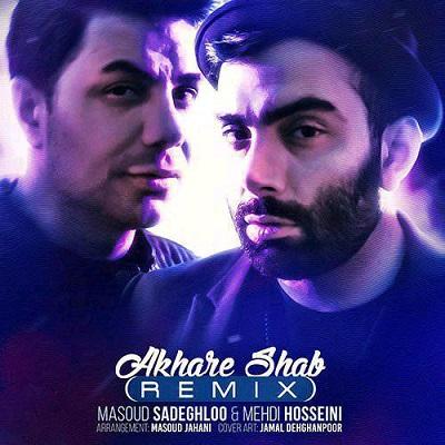 Masoud Sadeghloo Akhare Shab Remix رمیکس آخر شب آهنگ آخر شب از مسعود صادقلو و مهدی حسینی