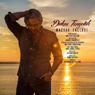 Mazyar Fallahi Delam Tangeteh مازیار فلاحی دلم تنگته دانلود آهنگ جدید مازیار فلاحی دلم تنگته