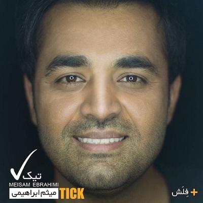 Meysam Ebrahimi لبخند عروسکی دانلود آهنگ میثم ابراهیمی لبخند عروسکی