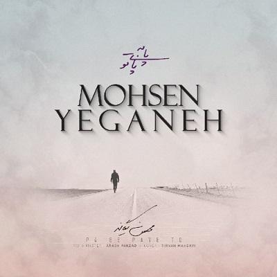 Mohsen Yeganeh Pa Be Paye To محسن یگانه پا به پای تو دانلود آهنگ جدید محسن یگانه پا به پای تو