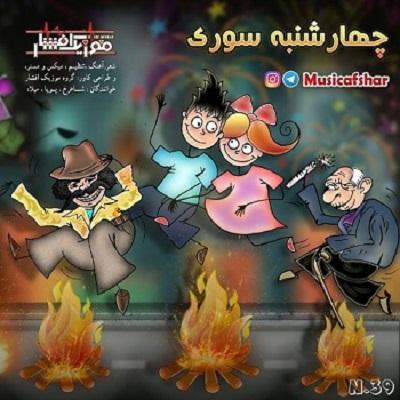 Pic Music Afshar 4 Shanbe Sori آهنگ برای چهارشنبه سوری دانلود آهنگ موزیک افشار چهارشنبه سوری
