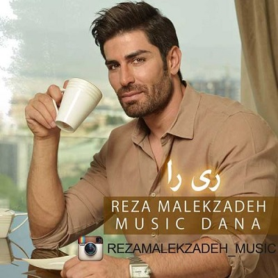 Reza MalekZadeh Rira رضا ملک زاده ری را دانلود آهنگ رضا ملک زاده ری را