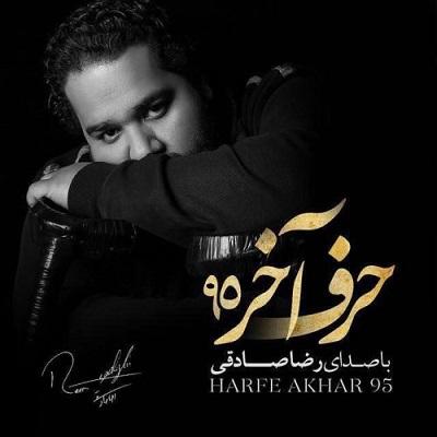 Reza Sadeghi Harfe Akhar 95 رضا صادقی حرف آخر ۹۵ دانلود دکلمه جدید رضا صادقی حرف آخر ۹۵