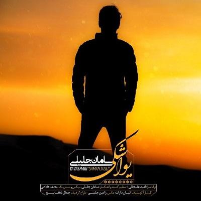 Saman Jalili Yavashaki سامان جلیلی یواشکی دانلود آهنگ جدید سامان جلیلی یواشکی