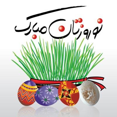 norouz عید نوروز اهنگ دانلود آهنگ لحظه تحویل سال
