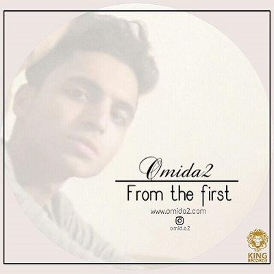 omida2FromTheFirst آهنگ بی کلام دانلود آهنگ Omida2 بنام From The First