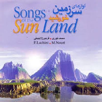 محمد نوری مارال آلبوم سرزمین خورشید نیوسانگ دانلود آهنگ محمد نوری مارال