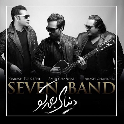 7 Band mikham bebinamet آهنگ گروه سون هفت میخوام ببینمت دانلود آهنگ جدید گروه سون میخوام ببینمت