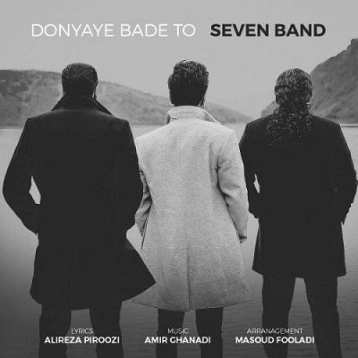 7 band گروه سون دنیای بعد تو دانلود آهنگ جدید گروه سون دنیای بعد تو