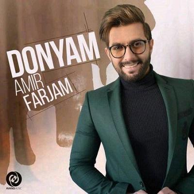 Amir Farjam Donyam آهنگ امیر فرجام دنیام دانلود آهنگ جدید امیر فرجام دنیام