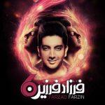 Farzad Farzin Are Are Album 6 فرزادفرزین عاشقت آره آره آلبوم 6 150x150 دانلود آهنگ فرزاد فرزین آره آره