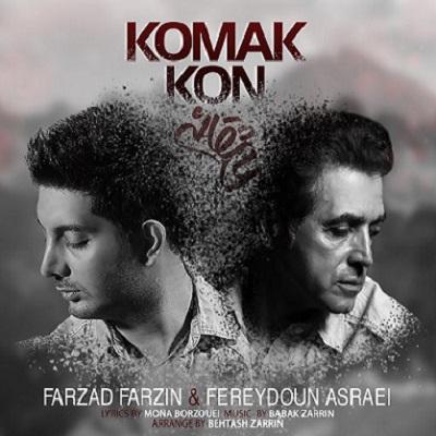 Farzad Farzin Fereydoun Komak Kon فرزاد فرزین فریدون آسرایی کمک کن دانلود آهنگ جدید فرزاد فرزین و فریدون آسرایی کمک کن