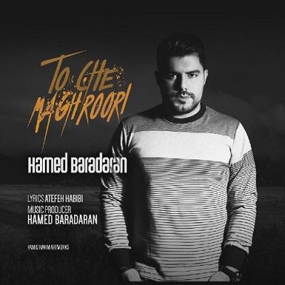 Hamed Baradaran To Che Maghroori حامد برادران تو چه مغروری دانلود آهنگ جدید حامد برادران تو چه مغروری
