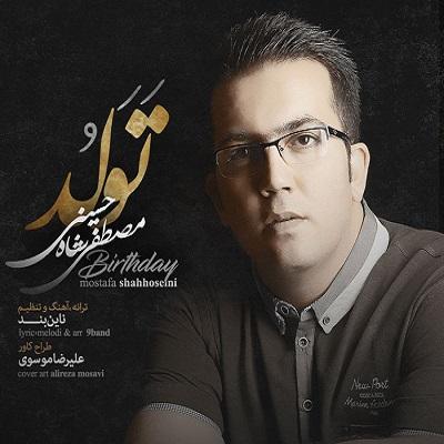 Mostafa Shah Hosseini Tavalod دانلود آهنگ برای تولد دانلود آهنگ مصطفی شاه حسینی تولد