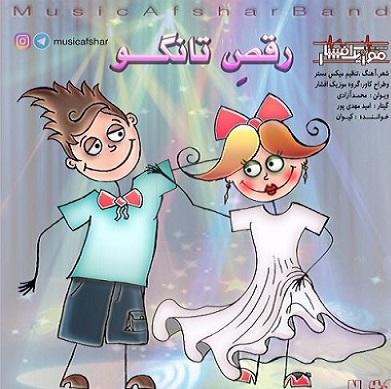 Music Afshar Raghse Tango موزیک افشار رقص تانگو دانلود آهنگ جدید موزیک افشار رقص تانگو