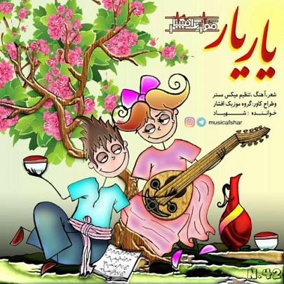Music Afshar Yar Yar موزیک افشار یار یار دانلود آهنگ جدید موزیک افشار یار یار