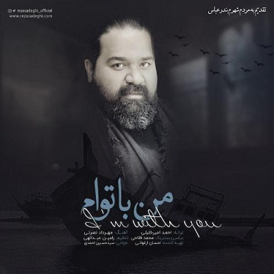 Reza Sadeghi Man Ba Toam رضا صادقی من با توام دانلود آهنگ جدید رضا صادقی من با توام
