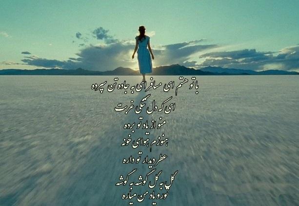 Saeed Rad Ba To Hastam Ey Mosafer سعید راد با تو هستم ای مسافر دانلود آهنگ سعید راد با تو هستم ای مسافر