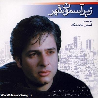 امیر تاجیک زیر آسمان شهر amir tajik دانلود آهنگ امیر تاجیک زیر آسمان شهر